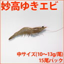 妙高ゆきえび 中サイズ (10〜13g/尾) 15尾パック...