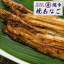 活焼あなご2尾(約160g)。長崎県産天然あなごを職人が活〆して焼き上げました。