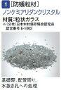 1袋 NCARC ノンケミアリダンクリスタル 防蟻粒材 粒状ガラス 20kg フクビ化学工業 【代引不可】