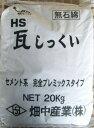 瓦しっくい(黒色) セメント系タイプ 20kg 畑中産業 【代引不可】