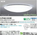 三菱照明 CPH61033E シーリングライト CPHピカアップスリムシリーズ 住宅用 6〜8畳用