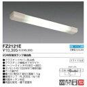 三菱照明 FZ2121E キッチンライト棚下灯 インバーター 対面キッチン対応 コンセント付き