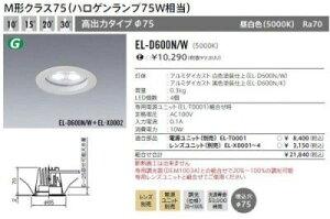 ダウンライト EL-D600N/W