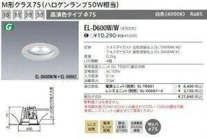 ダウンライト EL-D600W/W