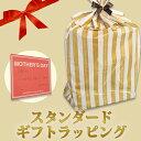 あゆみシューズ スタンダードラッピング贈り物、記念のプレゼントに徳武産業 株式会社