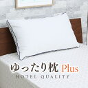 枕 ホテル仕様ゆったり枕 Plus 45x75cm D's collection