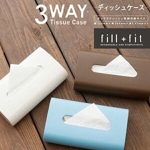 fill+fitティッシュケース(テ...