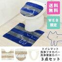 うちねこ トイレマット洗浄3点セット(トイレマット+フタカバー+便座カバー)(ねこ トイレ トイレマット セット 3点 洗浄 暖房 ブランド キャラクター 猫 ストライプ ボーダー かわいい ネット限定 送料無料)