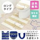 うちねこ トイレマット洗浄ロング3点セット(トイレマット+フタカバー+便座カバー)(ねこ トイレ トイレマット ロング 大判 セット 3点 洗浄 暖房 ブランド キャラクター 猫 ストライプ ボーダー かわいい ネット限定 送料無料)