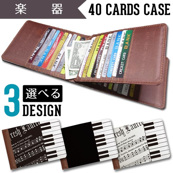 メール便可能東京アンティーク40枚入るカードケース楽器大容量レディースメンズカード入れコンパクト薄型