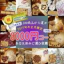 お年玉福袋あなた好みに詰め合わせスタンプ3,000円福袋(メール便対象外)