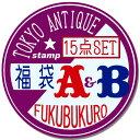 【東京アンティーク当店限定】スタンプ福袋AB+おまけの合計15点スペシャルセット
