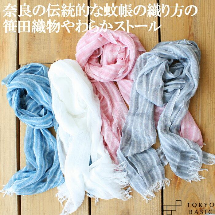 奈良の伝統的な蚊帳の織り方の 笹田織物 柔らかストール【日本製】【数量限定】レディース レーヨン100% ストール 冷え対策 日よけ