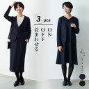 【ブラックフォーマル】圧縮 ウール100% ジャケット + ...