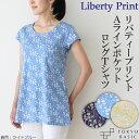 リバティプリント Tシャツ ナチュラル