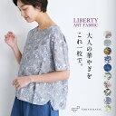 リバティ プリント Tシャツ ブラウス Tブラレディース ブラウス 半袖 花柄 華やか ポケット付き リバティ− Liberty 40代 50代 60代 女性 ファッション