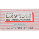 【第2類医薬品】 興和新薬 レスタミンコーワ糖衣錠 80錠