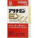 【第3類医薬品】 武田薬品工業 アリナミンEX プラス α 60錠