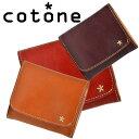 cotone コットーネ コルベット 財布 レディース 二つ折り財布 L字ファスナー小銭入れ COT81073【送料無料】