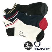 フレッドペリー ショートソックス 3色セット 3足セット TIPPED RIB UNKLE SOCKS F9638 FRED PERRY メンズ[bef][即日発送]