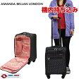 キャリーケース スーツケース かわいい 機内持ち込み可 TSAロック 軽量 AMANDA BELLAN LONDON アマンダベランロンドン ファスナータイプ 4輪 22L 1日 2日用 42cm SSサイズ ブラック 91281 【送料無料・1年保証付】