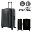 ショッピングロック シフレ スーツケース 88L 66cm 5kg ゼログラ ZER1143-L Siffler ZEROGRA|ハード フレーム キャリーバッグ キャリーケース ストッパー付き TSAロック搭載