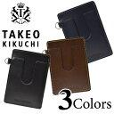 TAKEO KIKUCHI タケオキクチ ガウチョ メンズ 定期入れ パスケース TK204012