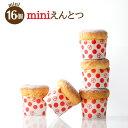【送料無料】Miniえんとつ(16個入り)8個入×2箱セット【冷凍スイーツ】【ギフト】【お手土産】【お取り寄せスイーツ】
