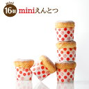 Miniえんとつ(16個入り)8個入× 2箱セット【冷凍スイーツ】【ギフト】【お手土産】【お取り寄せスイーツ】【無添加】