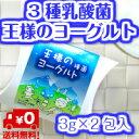 送料無料【 王様のヨーグルト 種菌 2包入 】(3g×2包)手作り ヨーグルトの素 種菌 手作りヨーグルト種菌