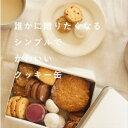 母の日ギフト対応可!【メリリマ クッキー 缶 ギフト (210g) meririma】8種 詰め合わ