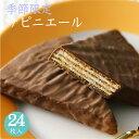 チョコレート お菓子 プレゼント ギフト 詰め合わせ 個包装 スイーツ東京風月堂 サピニエール24枚入
