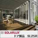 ソラルクス社 スライド&ターンドア 「SL25R」(見積商品)
