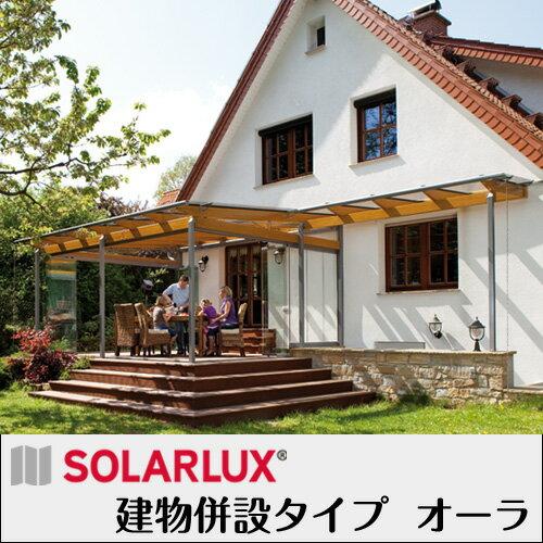 ソラルクス社 ドイツ製ガーデンルーム 「グラスハウス オーラ」(見積商品※1円ではありません)