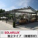ソラルクス社 ドイツ製ガーデンルーム 「グラスハウス 独立タイプ(複雑形状)」(見積商品※1円ではありません)