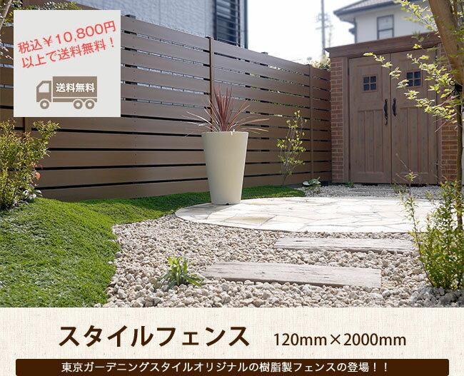 【目隠しフェンス】スタイルフェンス L2000 (単品部材)【人工ウッド 樹脂製 フェンス…...:tokyo-gardening:10001376