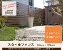【目隠しフェンス】スタイルフェンス L2000 (単品部