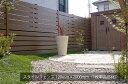 【目隠しフェンス】スタイルフェンス L2000 (単品部材)【人工ウッド 樹脂フェンス