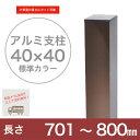 【目隠しフェンス】スタイルフェンス アルミ支柱[40角] 701mm〜800mm 《標準カラー》