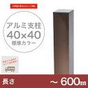 【目隠しフェンス】スタイルフェンス アルミ支柱[40角] 〜600mm 《標準カラー》