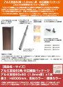 【目隠しフェンス スタイルフェンス用】アルミ支柱60角補強部...