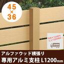 【ディーズガーデン製】木目調樹脂フェンス アルファウッド[横張りタイプ]専用アルミ支柱 45×36 長さ1200mm