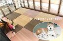 ガーデン畳 ペット用(900mm角) 8枚セット【洗える畳、屋内屋外兼用置き畳】