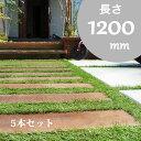 【ウリン製 天然木の枕木】スリムスリーパー 5本セット 長さ1200mm 【高耐久 ウリン材 アイアンウッド(鉄の木)】