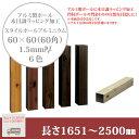 商品名:スタイルポールアルミニウム木目調カラー、60×60角、1.5mm厚、長さ1651〜2500mm、1本(柱キャップ付)