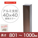 【目隠しフェンス】スタイルフェンス アルミ支柱[40角] 801〜1000mm 《標準カラー》