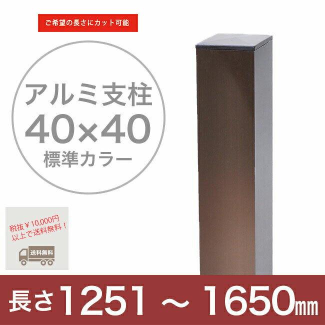 【目隠しフェンス】スタイルフェンス アルミ支柱[40角] 1251〜1650mm 《標準カ…...:tokyo-gardening:10001326
