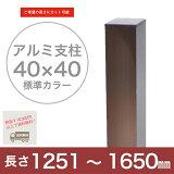 【樹脂フェンス】スタイルフェンス アルミ支柱[40角] 1251?1650mm 《標準カラー》