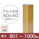 【目隠しフェンス】スタイルフェンス アルミ支柱[40角] 801〜1000mm 《専用カラー》