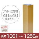 【目隠しフェンス】スタイルフェンス アルミ支柱[40角] 1001〜1250mm 《専用カラー》